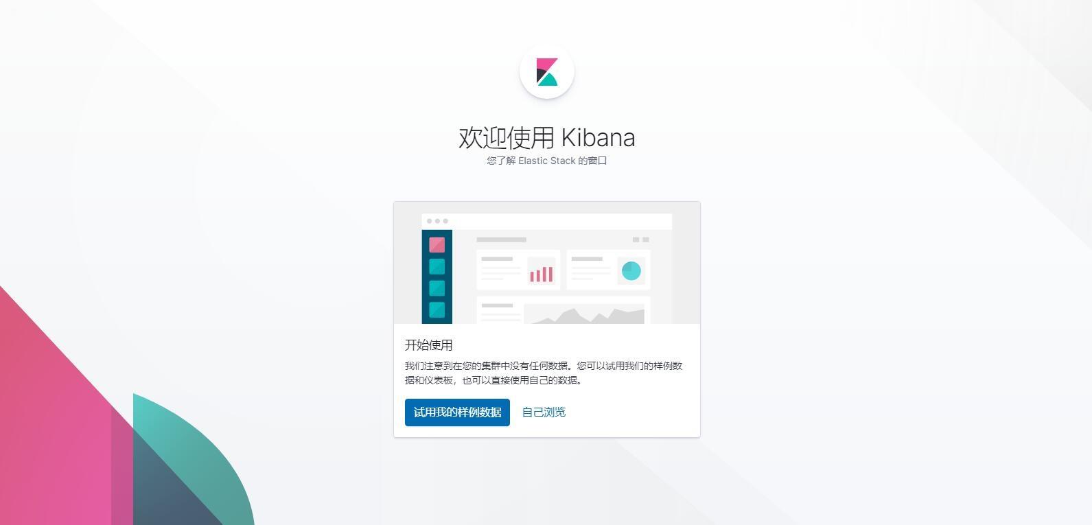 Elasticsearch及其可视化工具Kibana的安装指南1
